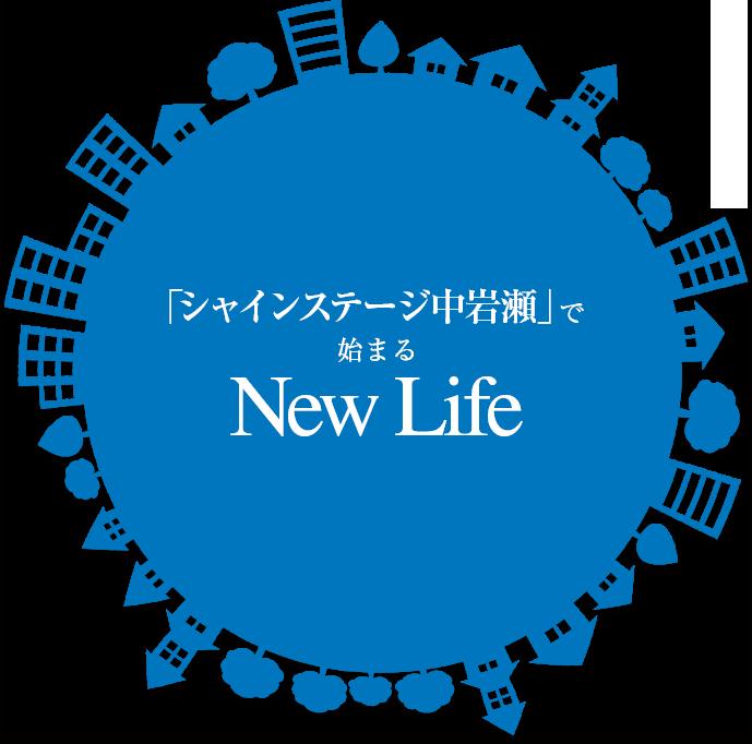「シャインステージ中岩瀬」で始まるNew Life