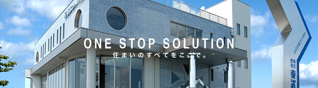 ONE STOP SOLUTION 住まいのすべてをここで。