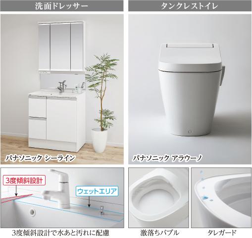 洗面ドレッサー、タンクレストイレ