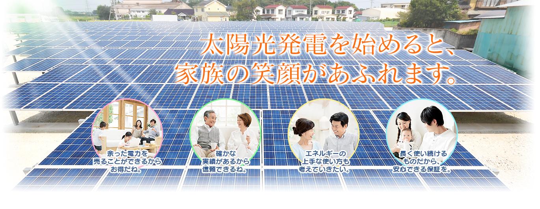 太陽光発電を始めると、家族の笑顔が溢れます。