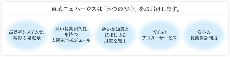 東武ニュハーウスは「5つの安心」をお届けします。