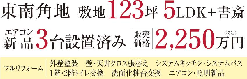 東南角地 敷地123坪 5LDK+書斎 エアコン新品3台設置済み 販売価格2,250万円(税込)