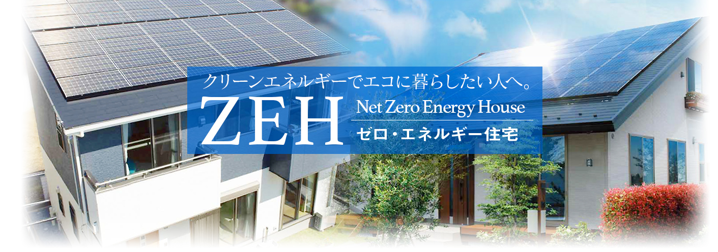 クリーンエネルギーでエコに暮らしたい人へ。